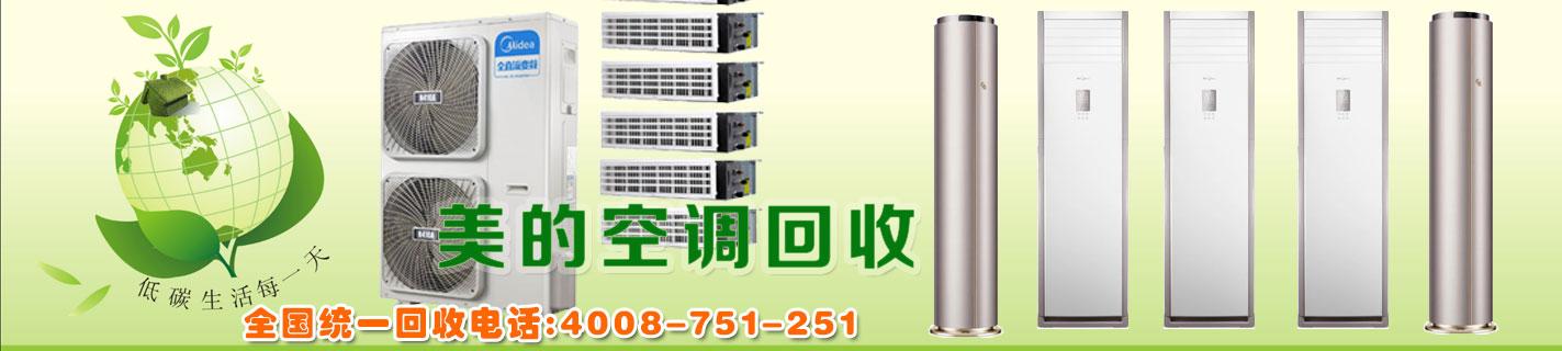 格力空调回收、格力二手空调回收